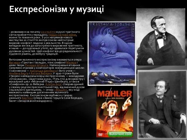- розвивався на початку 20 століття в руслі трагічного світосприйняття у переддень першої світової війни, воєнні та повоєн...