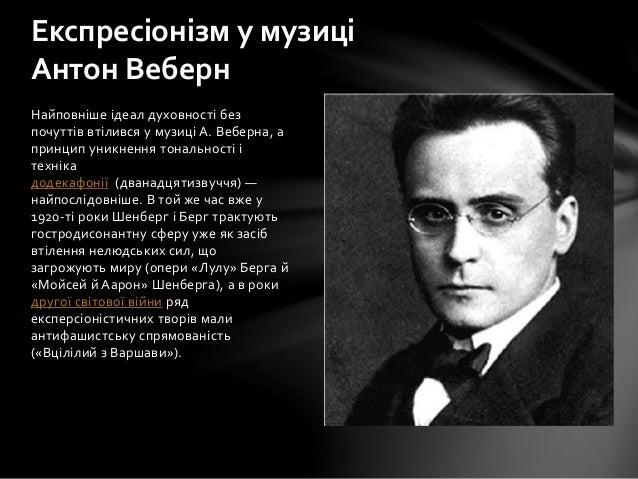 Найповніше ідеал духовності без почуттів втілився у музиці А. Веберна, а принцип уникнення тональності і техніка додекафон...