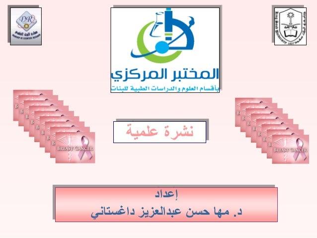 علمية نشرة إعداد د.داغستاني عبدالعزيز حسن مها