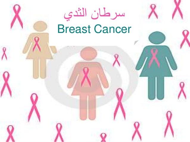 سرطان الثدي د.مها Slide 2
