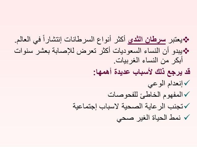 سرطان الثدي د.مها Slide 3