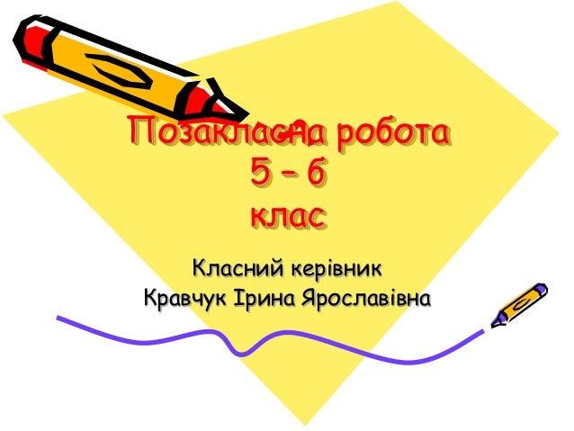 Позакласна робота 5 – б клас Класний керівник Кравчук Ірина Ярославівна