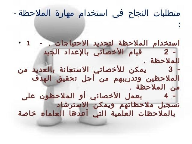  - استخدام في الجتماعي الخصائي لنجاح اللزمة المؤشرات الملحظة مهارة وتطبيق : • لها الجيد العداد...