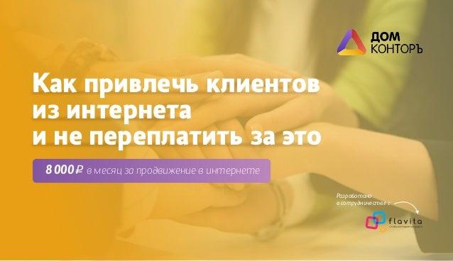 Разработано в сотрудничестве с 8000r в месяц за продвижение в интернете Как привлечь клиентов из интернета и не переплатит...