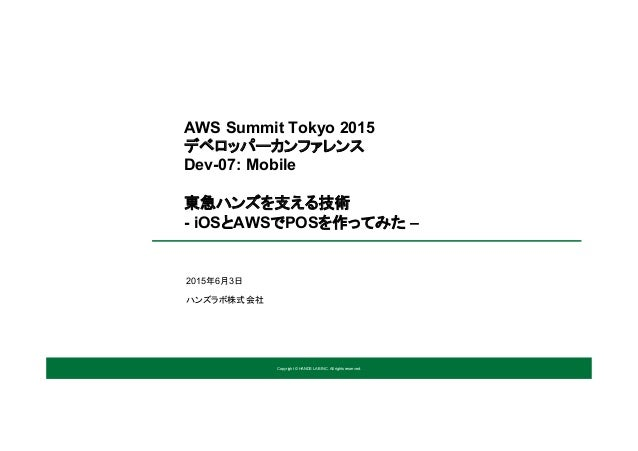 Copyright © HANDS LAB INC. All rights reserved. 2015年6月3日 AWS Summit Tokyo 2015 デベロッパーカンファレンス Dev-07: Mobile 東急ハンズを支える技術 ...