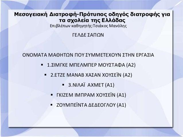 Μεσογειακή Διατροφή-Πρότυπος οδηγός διατροφής για τα σχολεία της Ελλάδας Επιβλέπων καθηγητής:Τσιάκος Μανόλης ΓΕΛΔΕ ΣΑΠΩΝ Ο...