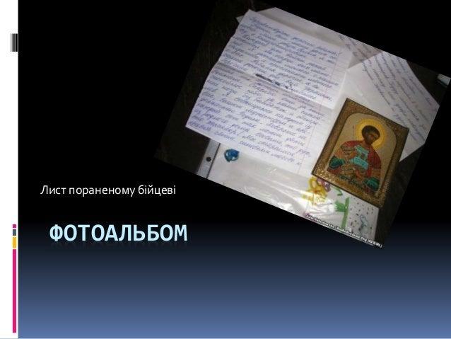 ФОТОАЛЬБОМ Лист пораненому бійцеві