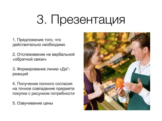 3. Презентация 1. Предложение того, что действительно необходимо 2. Отслеживание не вербальной «обратной связи» 3. Формиро...
