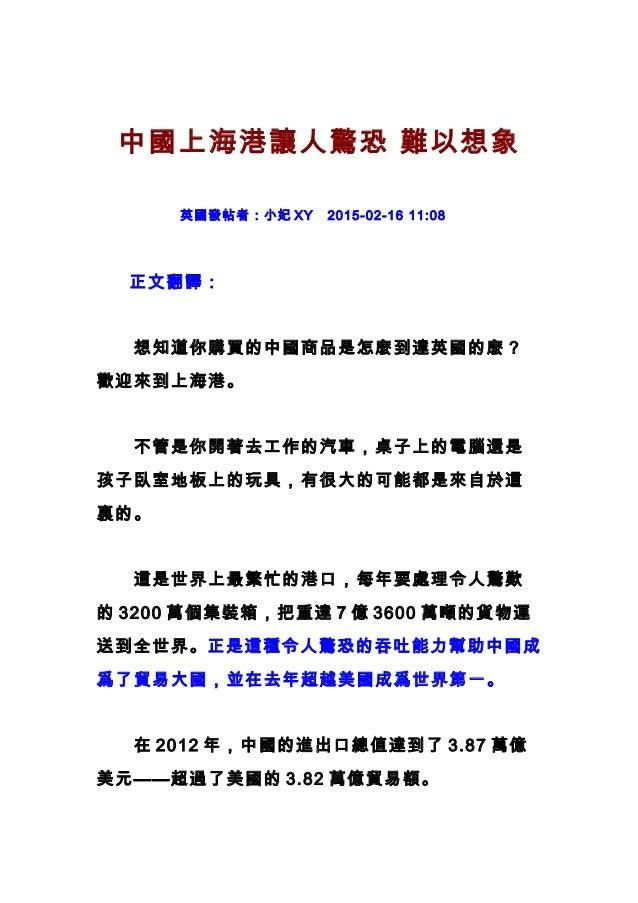 中國上海港讓人驚恐 難以想象 英國發帖者:小妃 XY 2015-02-16 11:08   正文翻譯:   想知道你購買的中國商品是怎麽到達英國的麽? 歡迎來到上海港。   不管是你開著去工作的汽車,桌子上的電腦還是 孩子臥室地板上的玩具,有很...