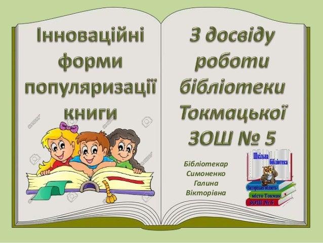 Бібліотекар Симоненко Галина Вікторівна