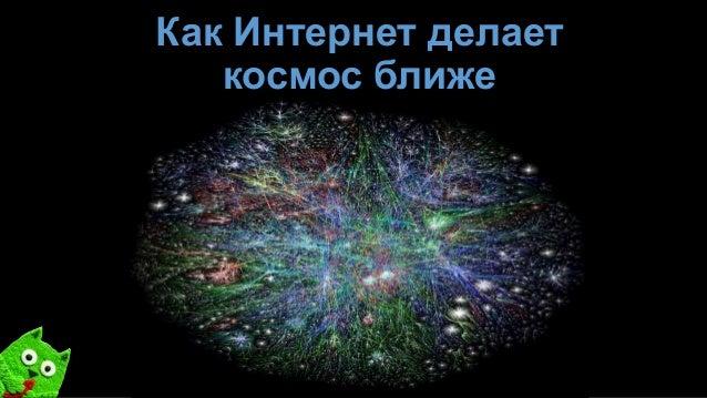 Как Интернет делает космос ближе
