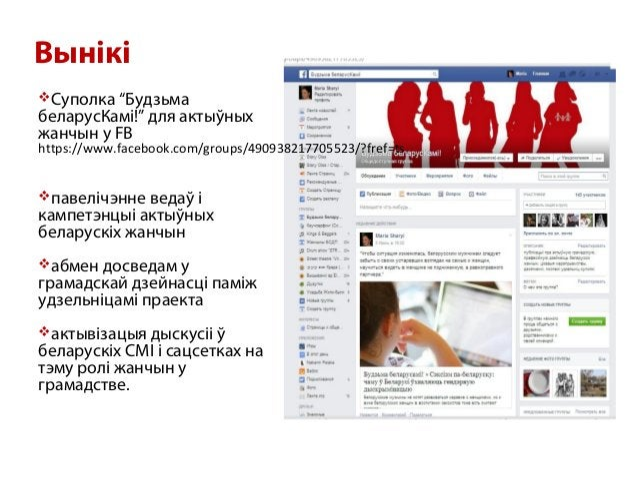 """Вынікі vСуполка """"Будзьма беларусКамі!"""" для актыўных жанчын у FB https://www.facebook.com/groups/490938217705523/?fref=ts v..."""