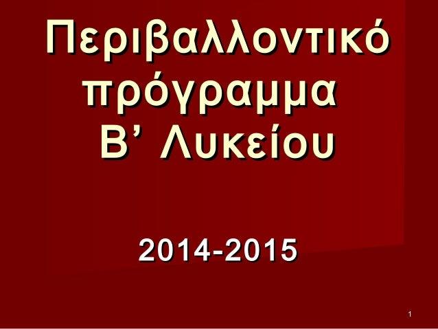11 ΠεριβαλλοντικόΠεριβαλλοντικό πρόγραμμαπρόγραμμα Β' ΛυκείουΒ' Λυκείου 2014-20152014-2015