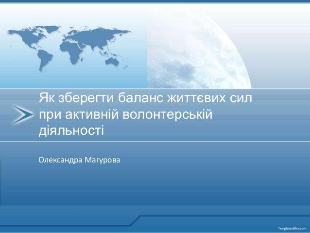 Олександра Магурова Як зберегти баланс життєвих сил при активній волонтерській діяльності