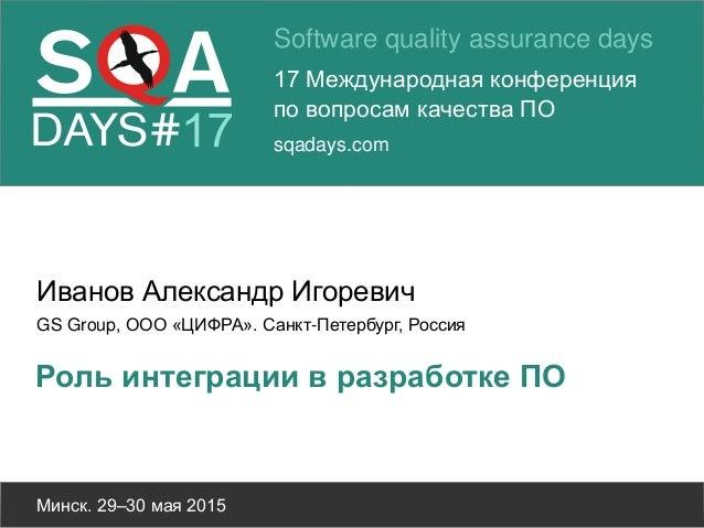 Software quality assurance days 17 Международная конференция по вопросам качества ПО sqadays.com Минск. 29–30 мая 2015 Ива...