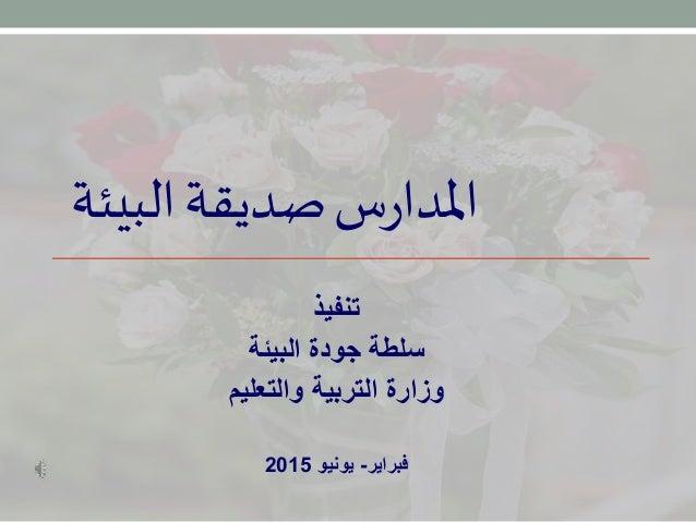 صديقةسراملداالبيئة تنفيذ البيئة جودة سلطة والتعليم التربية وزارة فبراير-يونيو2015