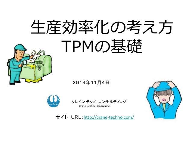 生産効率化の考え方 TPMの基礎 2014年11月4日 ク コンサルティングクレイン テクノ コンサルティング Crane techno Consulting. サイト URL:http://crane-techno.com/