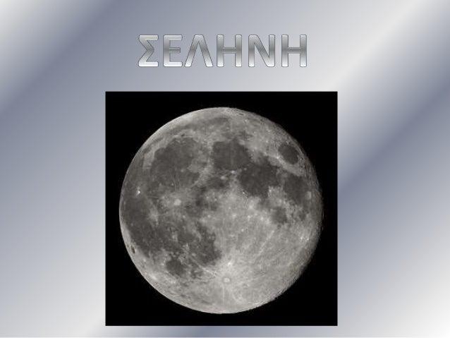 Η Σελήνη είναι ο μοναδικός φυσικός δορυφόρος της Γης και ο πέμπτος μεγαλύτερος φυσικός δορυφόρος του ηλιακού συστήματος. Π...