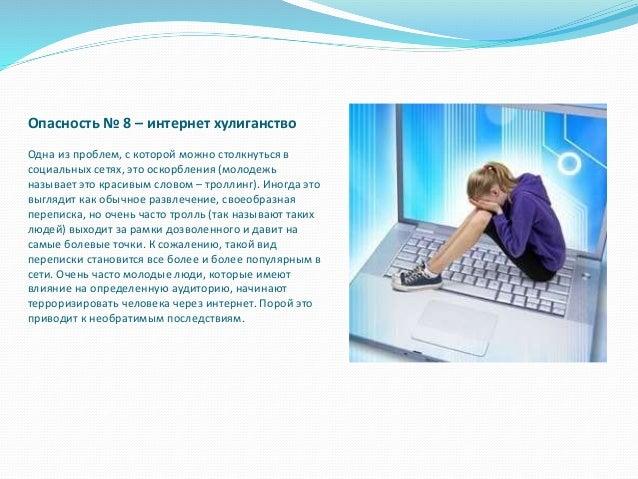 опасности сети интернет Опасность