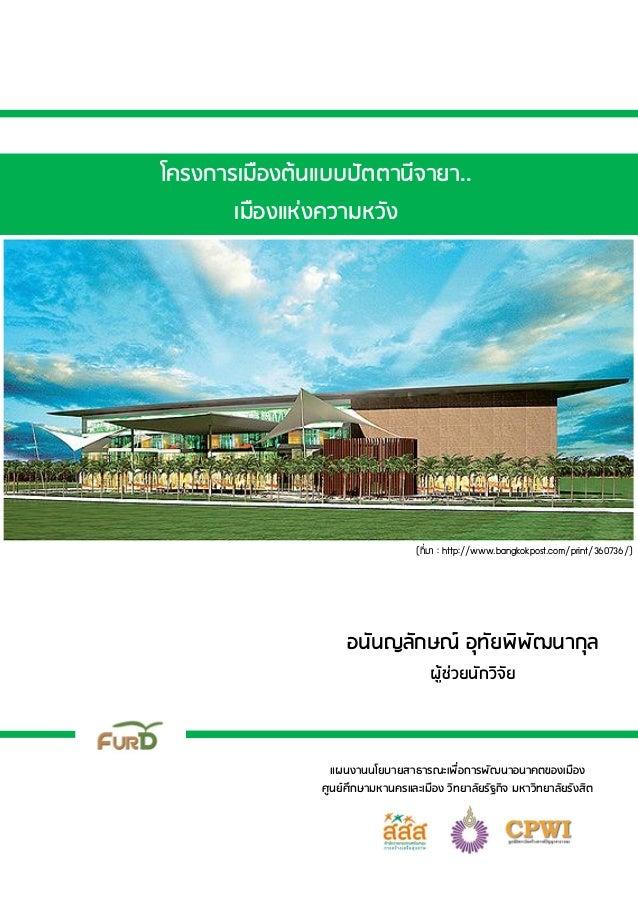 (ที่มา : http://www.bangkokpost.com/print/360736/) (ที่มา : http://www.bangkokpost.com/print/360736/) โครงการเมืองต้นแบบปั...