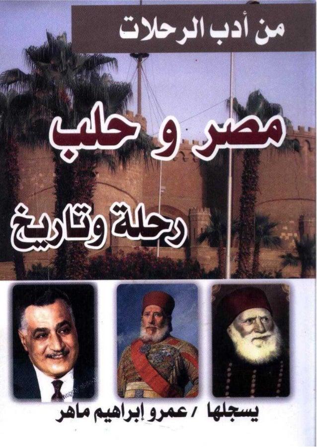 ادب الرحلات مصر وحلب رحلة وتاريخ عمرو ابراهيم ماهر