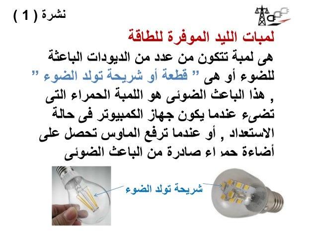 """للطاقة الموفرة الليد لمبات الباعثة الديودات من عدد من تتكون لمبة هى هى أو للضوء""""الضوء تول..."""