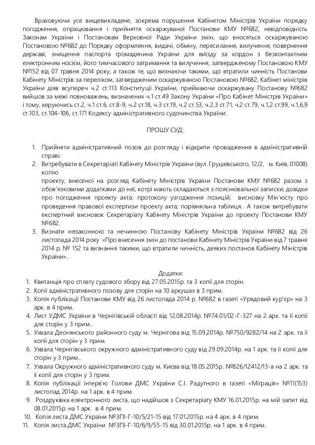 Враховуючи усе вищевикладене, зокрема порушення Кабінетом Міністрів України порядку погодження, опрацювання і прийняття ос...