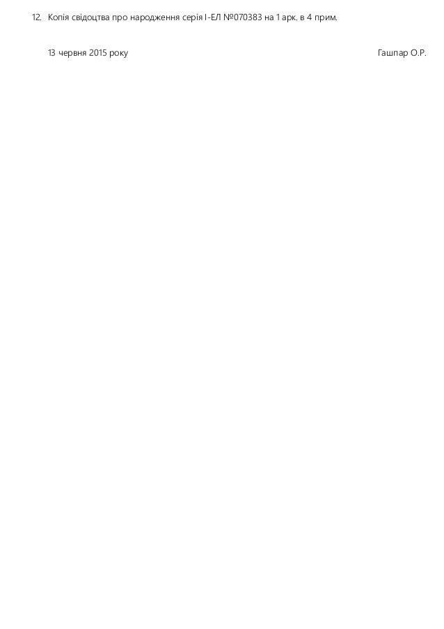 12. Копія свідоцтва про народження серія І-ЕЛ №070383 на 1 арк. в 4 прим. 13 червня 2015 року Гашпар О.Р.