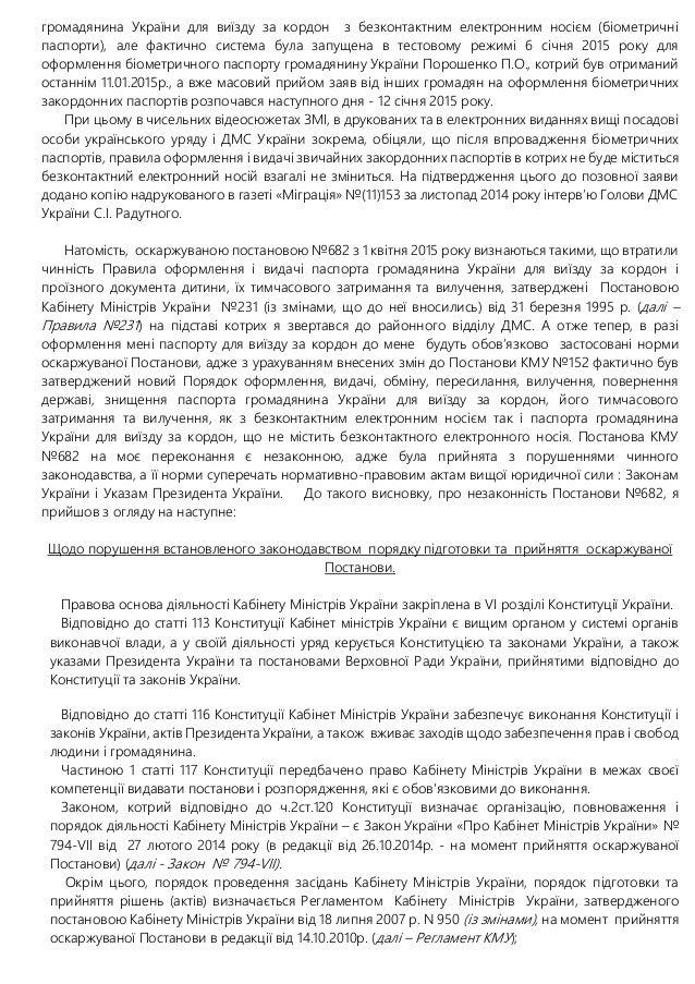 громадянина України для виїзду за кордон з безконтактним електронним носієм (біометричні паспорти), але фактично система б...