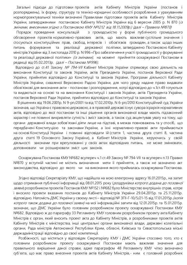 Загальні підходи до підготовки проектів актів Кабінету Міністрів України (постанов і розпоряджень), їх форму, структуру та...