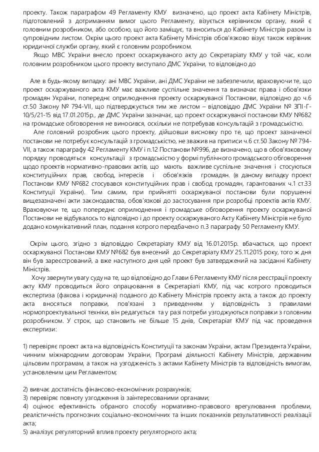 проекту. Також параграфом 49 Регламенту КМУ визначено, що проект акта Кабінету Міністрів, підготовлений з дотриманням вимо...