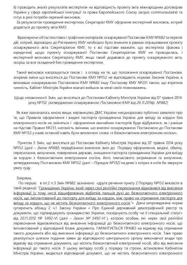 6) проводить аналіз результатів експертизи на відповідність проекту акта міжнародним договорам України у сфері європейсько...