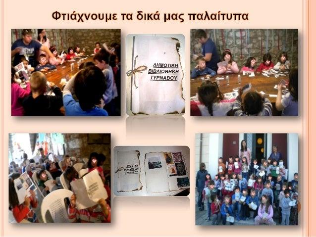  Επίσκεψη στο σχολείο του δασκάλου του Πολιτιστικού Συλλόγου Τυρνάβου και εκμάθηση παραδοσιακών χορών της περιοχής μας