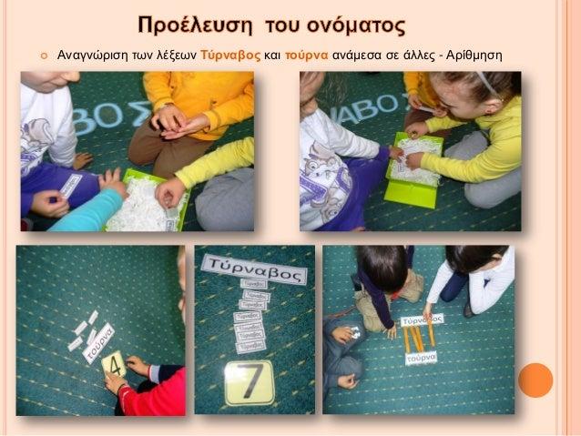 """ Στο 1ο Γυμνάσιο Τυρνάβου """" Αχιλλέας Τζάρτζανος""""  Στο 2ο Δημοτικό Σχολείο Τυρνάβου"""