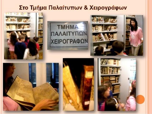  Επίσκεψη στο σπίτι της τελευταίας υφάντρας του Τυρνάβου