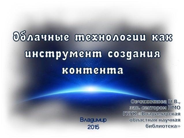 Владимир 2015