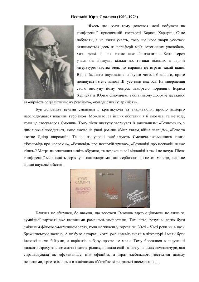 Неспокій Юрія Смолича (1900–1976) Якось два роки тому довелося мені побувати на конференції, присвяченій творчості Бориса ...
