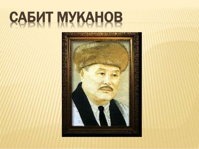 САБИТ МУКАНОВ