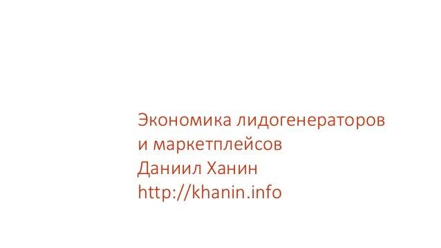 Экономика лидогенераторов и маркетплейсов Даниил Ханин http://khanin.info