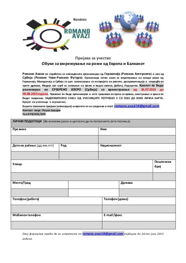 Овој формулар треба да го испратите на romano.avazi14@gmail.com најдоцна до 26-ти јуни 2015 година. Пријава за учество Обу...