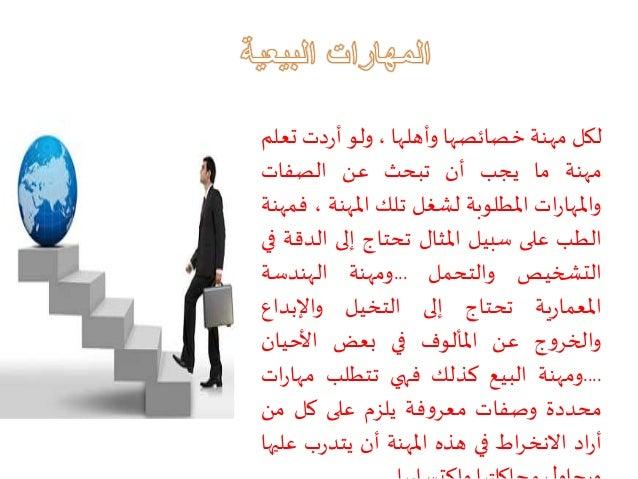 المهارات البيعية  - عبد الحميد الكاشف Slide 2