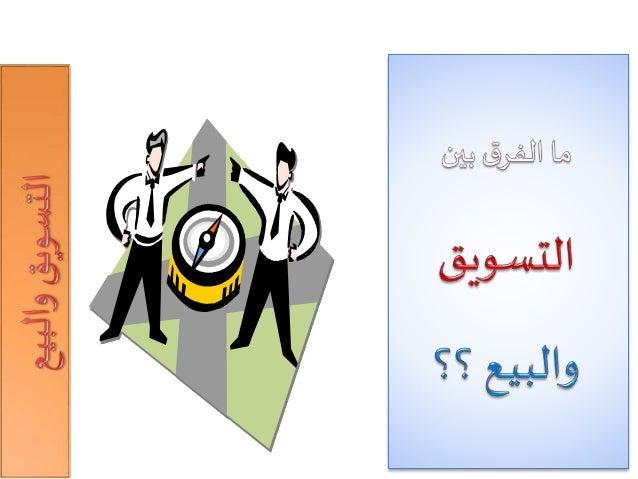 المهارات البيعية  - عبد الحميد الكاشف Slide 3