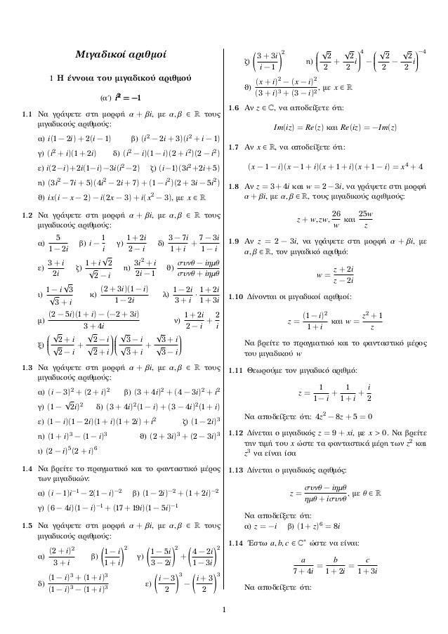Μιγαδικοί αριθμοί 1 Η έννοια του μιγαδικού αριθμού (αʹ) i2 = −1i2 = −1i2 = −1 1.1 Να γράψετε στη μορφή α + βi, με α, β ∈ R...