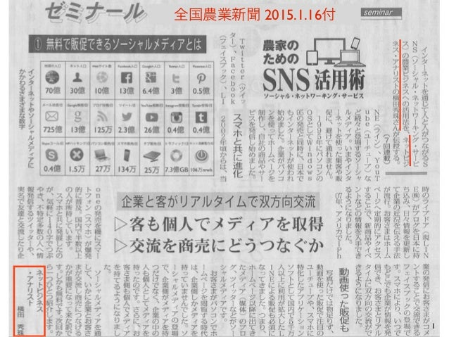 1 全国農業新聞 2015.1.16付