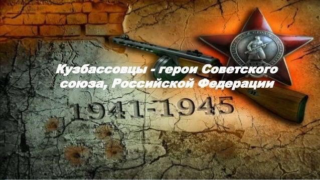 Кузбассовцы - герои Советского союза, Российской Федерации