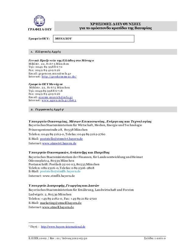 ΓΡΑΦΕΙΑ ΟΕΥ ΧΡΗΣΙΜΕΣ ΔΙΕΥΘΥΝΣΕΙΣ για το ομόσπονδο κρατίδιο της Βαυαρίας Ε.ΕΠΙΧ.10-02 / Rev : 01 / Ιούνιος 2012-05-30 Σελίδ...
