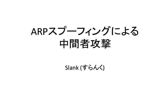ARPスプーフィングによる 中間者攻撃 Slank (すらんく)