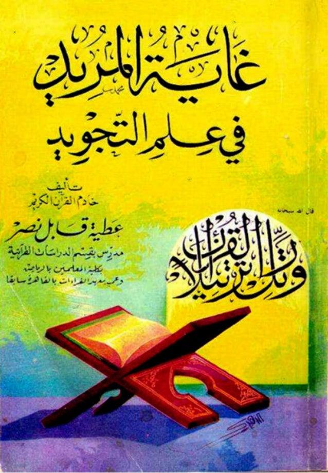 غاية المريد في علم التجويد word