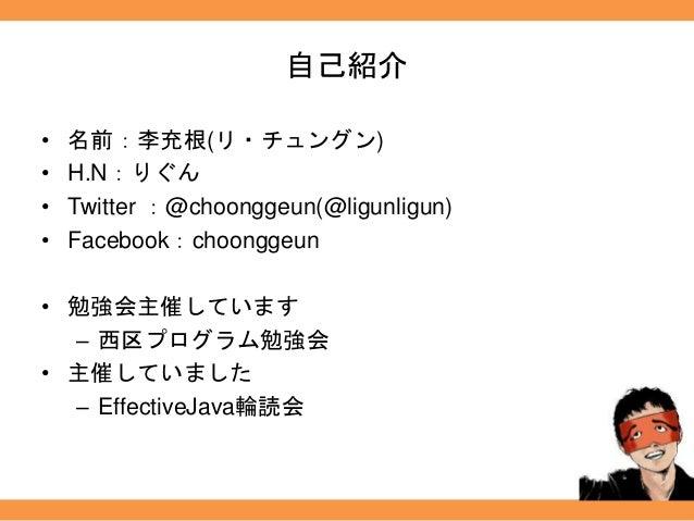 もっと気軽に勉強会を Slide 2