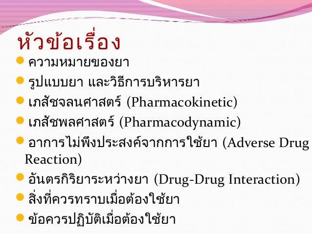 ความรู้ทั่วไปเรื่องยา (ภญกนิษฐา) 19/6/58 Slide 2